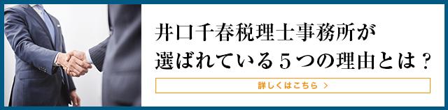 井口千春税理士事務所が選ばれている5つの理由とは?